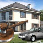Зменшено винагороду за реалізацію арештованого майна з аукціону